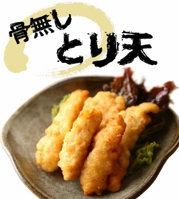 九州産銘柄鶏使用!骨なしとり天(270g) 塩味をベ...