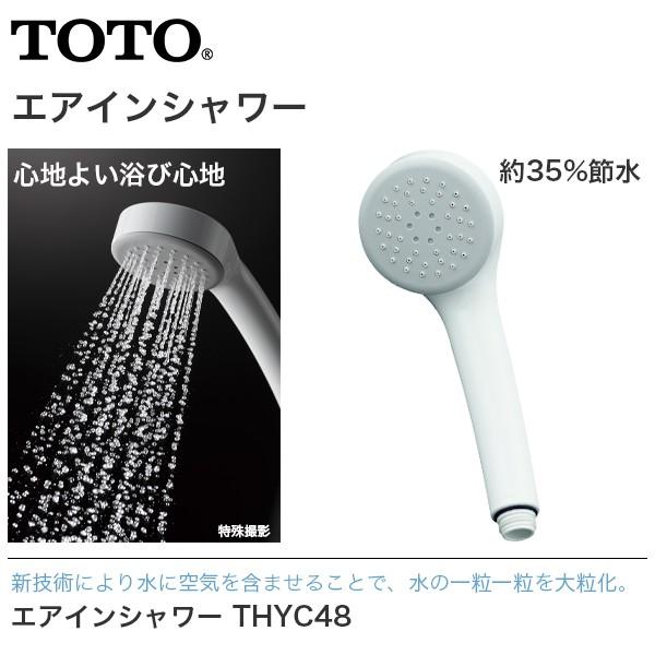 送料無料 TOTO エアインシャワー THYC48 シャワ...