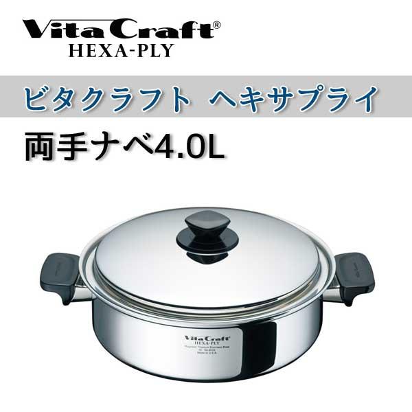 ビタクラフト 鍋 VitaCraft HEXA-PLY ビタクラフ...