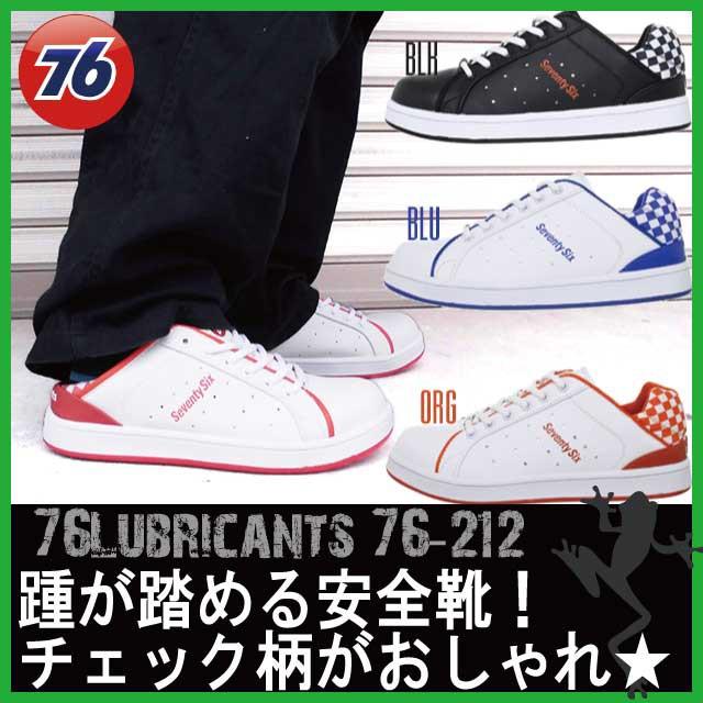 76 安全靴 76Lubricants 76-212 静電防止安全スニ...