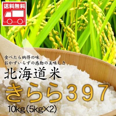 北海道産 きらら397 10kg(5kg×2) 北海道米 きら...