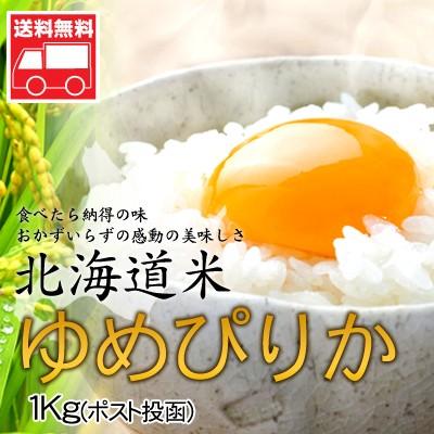 北海道米 ゆめぴりか 1Kg ポスト投函 送料無料
