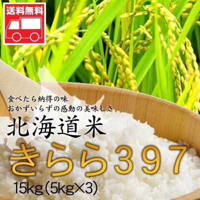 北海道産 きらら397 15kg(5kg×3) 北海道米 きら...