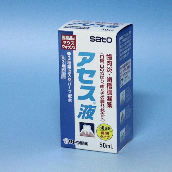 【第3類医薬品】アセス液     50ml   口臭や歯...