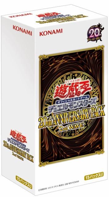 【即日出荷】 遊戯王OCG デュエルモンスターズ 20...