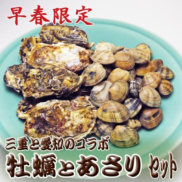 牡蠣とアサリのお試しセット[牡蠣10個 アサリ500g...