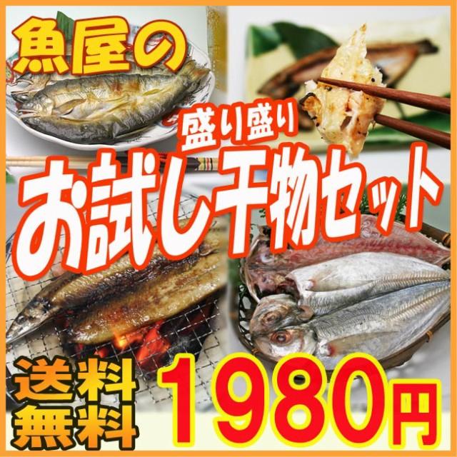 【送料無料】魚屋のお試し干物盛り盛りセット●鮎...