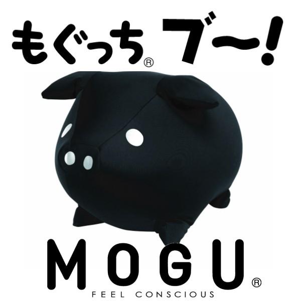 MOGU(モグ) もぐっちブー(パウダービーズ入り抱き...