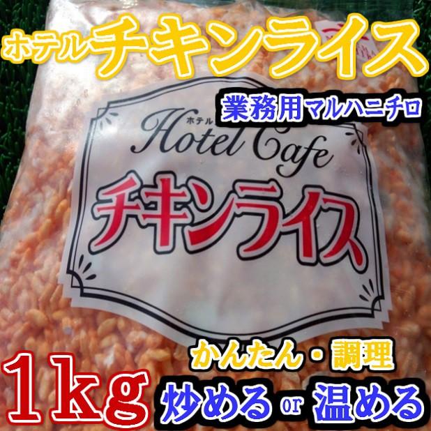 国産 業務用 マルハニチロ ホテル チキンライス (...