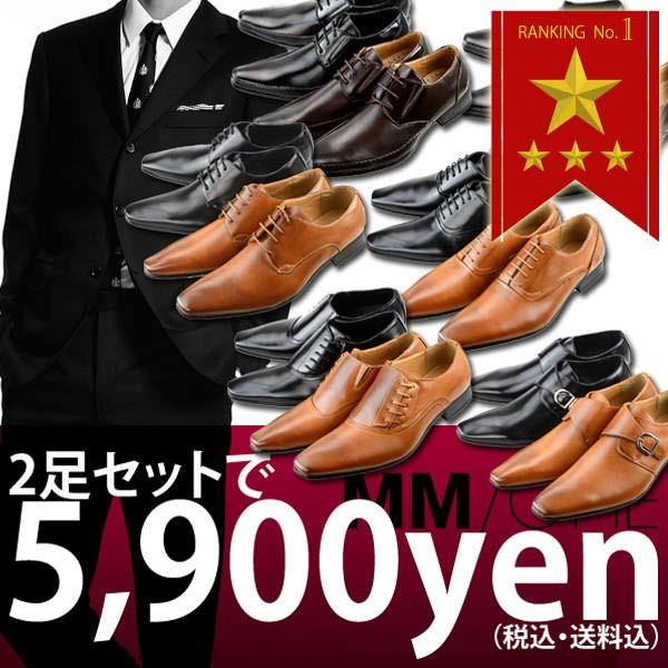 ビジネスシューズ 20種類から2足選んで5900円 送...