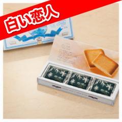 【送料無料】「白い恋人9枚入り」★【北海道土産...