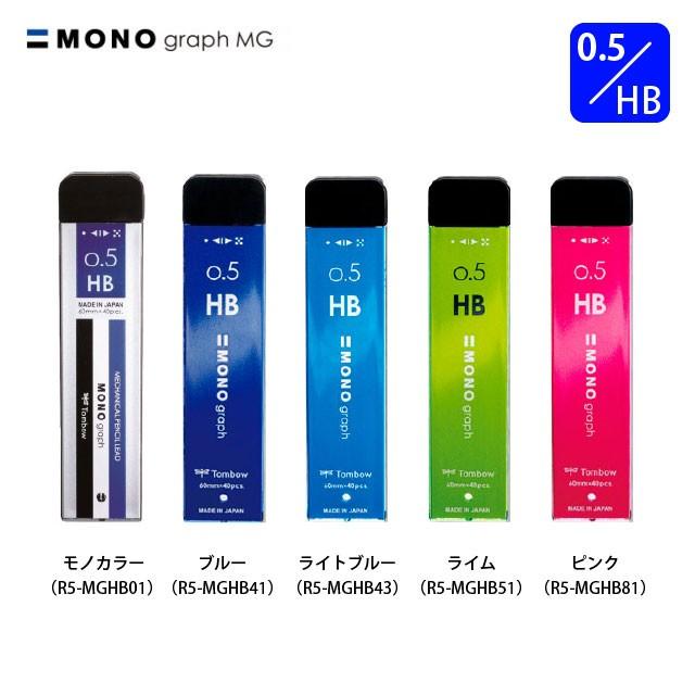 【DM便OK】モノグラフ MG 替芯★シャープ芯(0.5...