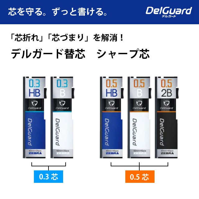 デルガード替芯★シャープ芯(0.3/0.5)★LD6/LDS...