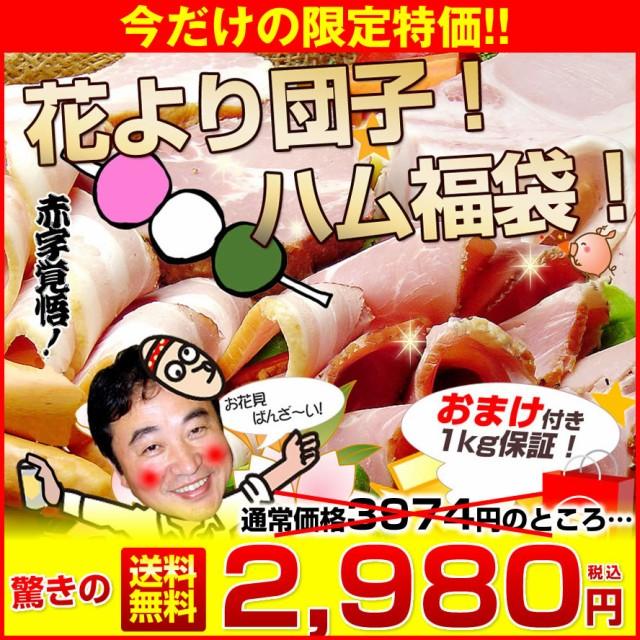 【送料無料】花より団子ハム福袋 (ハム チャーシ...