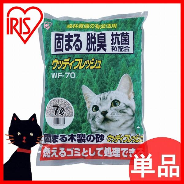 猫砂 ウッディフレッシュ 7L WF-70 猫砂・ネコ砂 ...