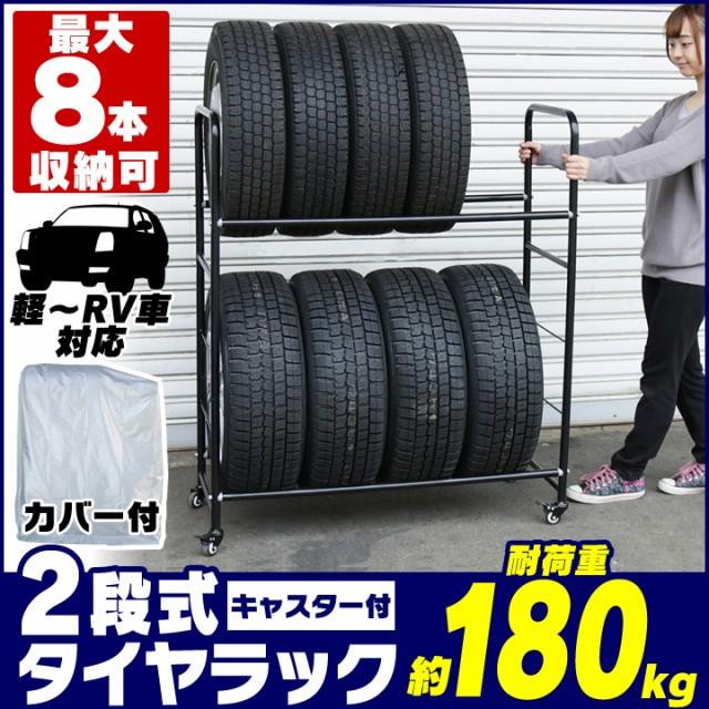 2段式タイヤラック キャスター付き カバー付き タイヤラック タイヤ 収納 ラック 送料無料【予約】1月中旬から下旬頃発送予定