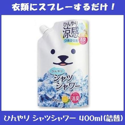 ひんやり シャツシャワー 400ml(詰替パウチタイプ...