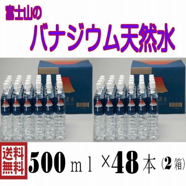 (富士山のバナジウム天然水 500ml×48本 24本×2...