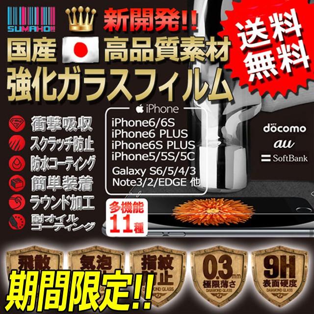 送料無料★P20倍 iPhone7 7PLUS 発売記念 強化ガ...