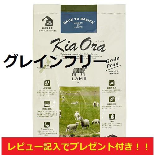Kia Ora【キアオラ】ドッグフード ラム 2.7kg 天...