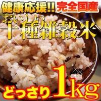 ★「十種雑穀米どっさり 2kg(1kg×2)」食べやすさ...