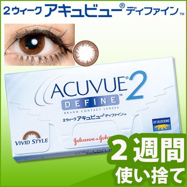 【1箱】2ウィークアキュビューディファイン/ジョ...