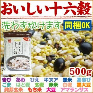 【雑穀】おいしい十六穀500g【宅配便送料無料商品...