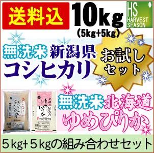 【送料無料】28年産無洗米新潟コシヒカリ5kgと無...