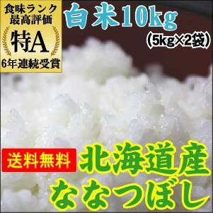【送料無料】28年産 白米北海道ななつぼし10kg(5k...