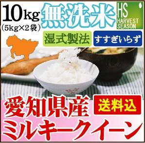 【送料無料】28年産無洗米愛知県産ミルキークイー...