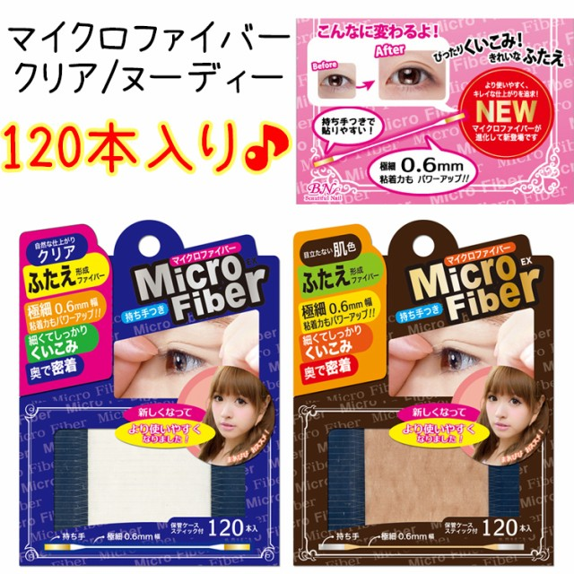 マイクロファイバーEX 120本入り★クリア/ヌーデ...