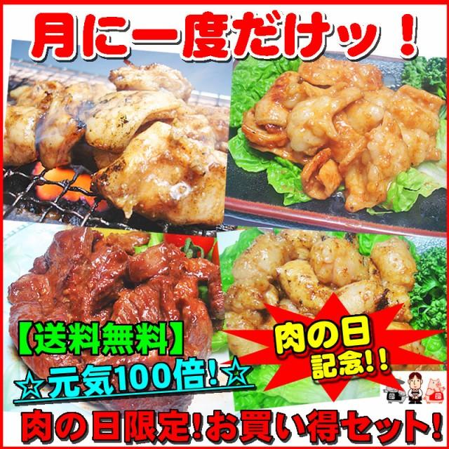 【送料無料】月に一度だけ!肉の日限定!専門店の...
