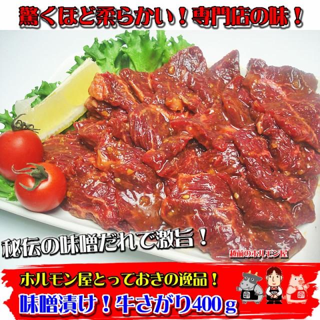 【専門店の味!】秘伝の味噌漬け牛さがり400g!
