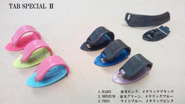 TAB/スペシャル・サムピック TAB SPECIALII