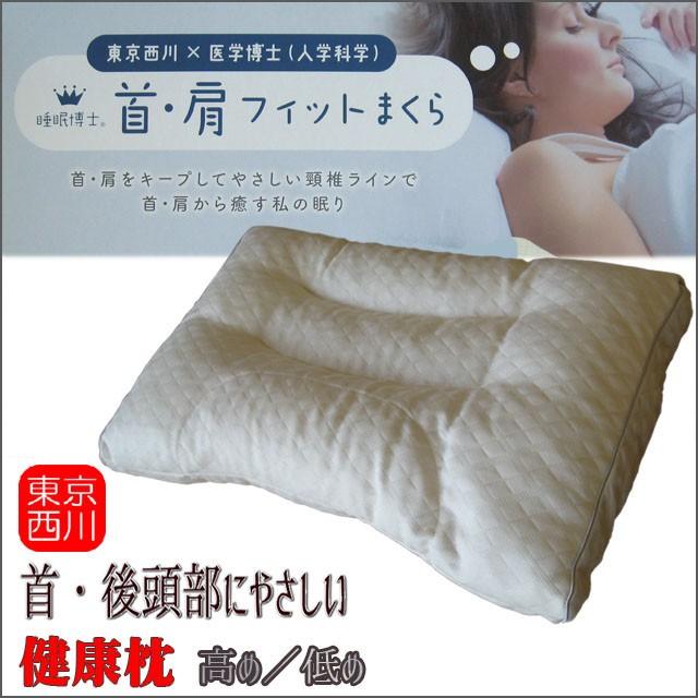 東京西川 「睡眠博士」シリーズ 首・肩フィットま...