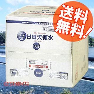 【●お取り寄せ】送料無料! 大分 日田天領水 ...