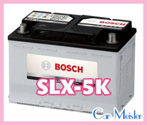 SLX-5K BOSCH ボッシュ 欧州車用 バッテリー 54Ah...