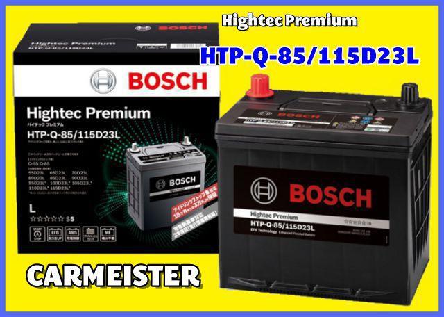 HTPQ85/115D23L BOSCH ボッシュ 国産車用 ハイテ...