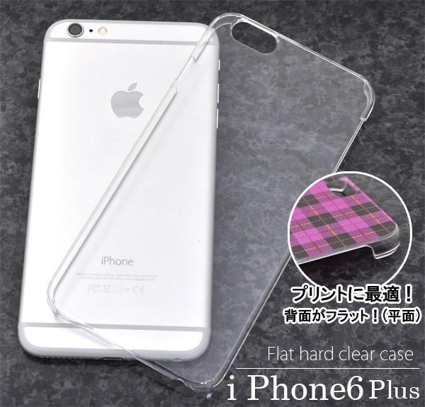 iPhone6Plus/6S Plus (プラス) ハードクリアケー...