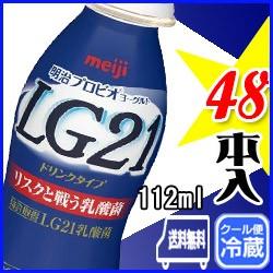明治プロビオドリンク 【48本入り】 LG21乳酸菌...