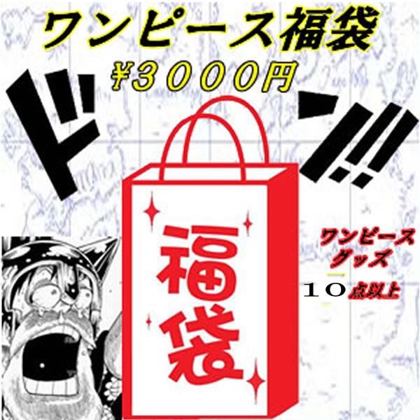【未開封】ワンピース グッズ フィギュア 福袋 30...