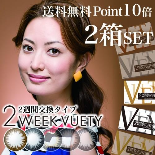 2ウィークビューティー2箱SET(送料無料&Point10...