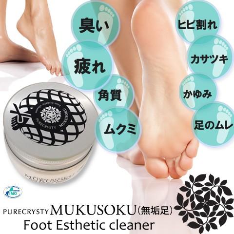 【New!】ムレて臭う足元に!!足専用ソープ無垢足(...