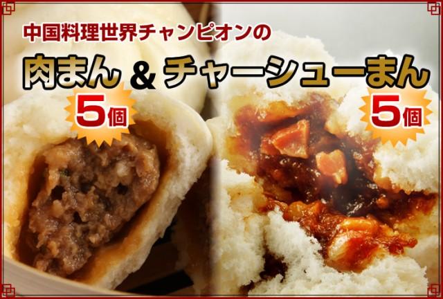 世界チャンピオンの肉まん5個・チャーシューまん5...