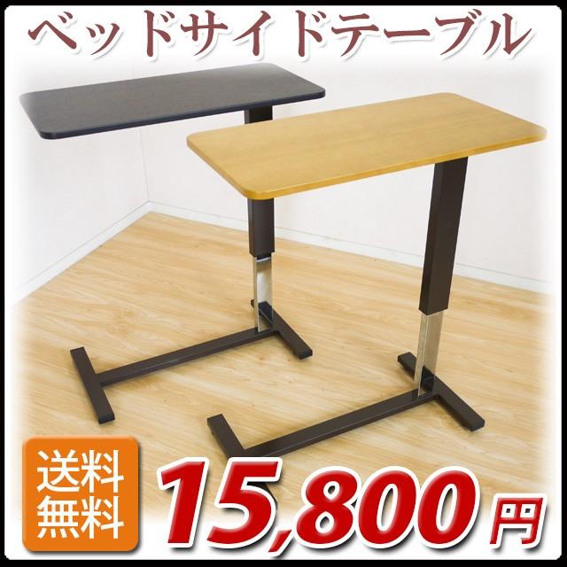 【送料無料】ベッドサイドテーブル 2色対応 隠し...