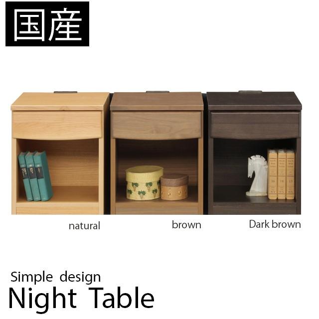 【送料無料】ナイトテーブル 選べる3色 ベッドサ...