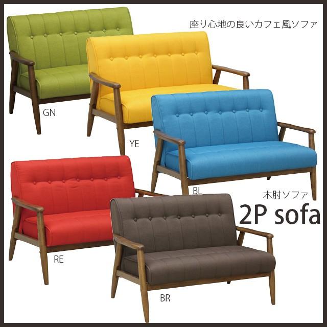 【送料無料】木肘ソファ2P 選べる5色 カジュアル...