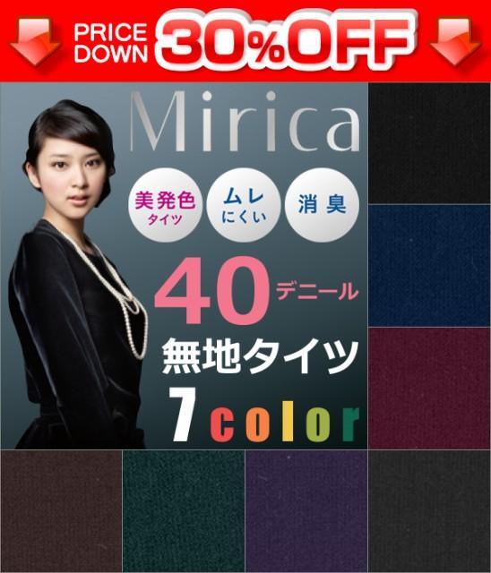 50%OFF Mirica ミリカ 武井咲 40デニールカラータ...