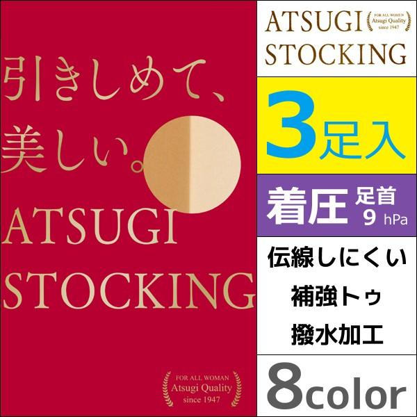 ATSUGI STOCKING 引きしめて、美しい。 3足組 ア...