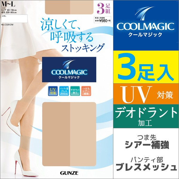 COOLMAGIC クールマジック DCY交編 ストッキング ...